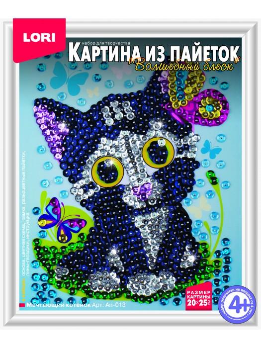 """Картина из пайеток """"Мечтающий котенок"""""""
