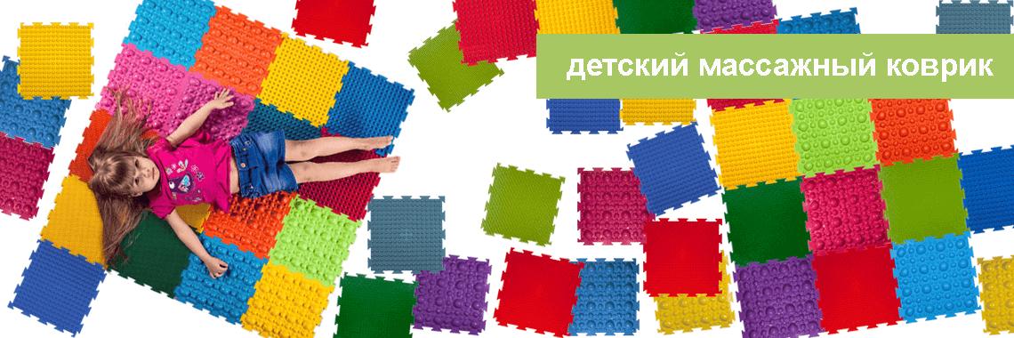 ОРТО - коврики пазлы