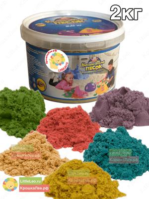 Космический песок 2кг